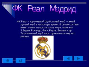 ФК Реал – королевский футбольный клуб - самый лучший клуб в настоящее время.