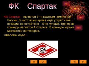ФК Спартак – является 5-ти кратным чемпионом России. В настоящее время клуб у