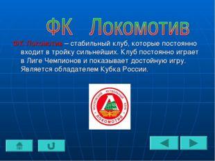 ФК Локомотив – стабильный клуб, которые постоянно входит в тройку сильнейших.