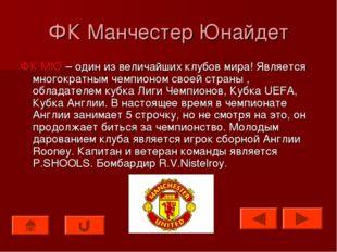 ФК Манчестер Юнайдет ФК МЮ – один из величайших клубов мира! Является многокр