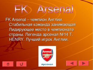 FK Arsenal – чемпион Англии. Стабильная команда занимающая Лидирующее место в