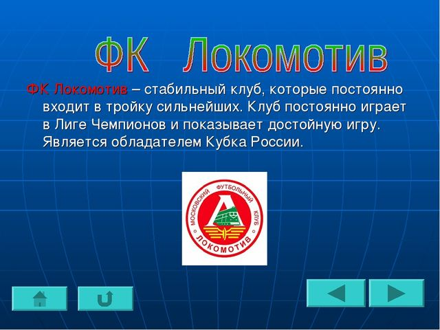 ФК Локомотив – стабильный клуб, которые постоянно входит в тройку сильнейших....