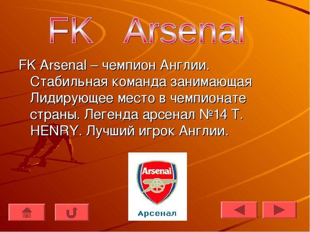 FK Arsenal – чемпион Англии. Стабильная команда занимающая Лидирующее место в...