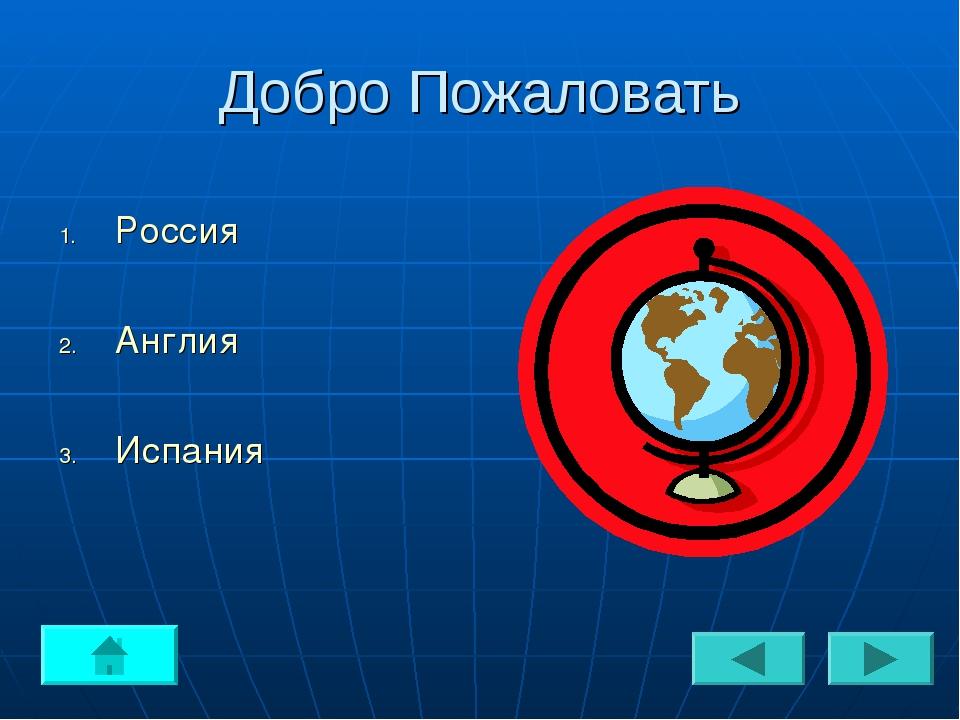 Добро Пожаловать Россия Англия Испания