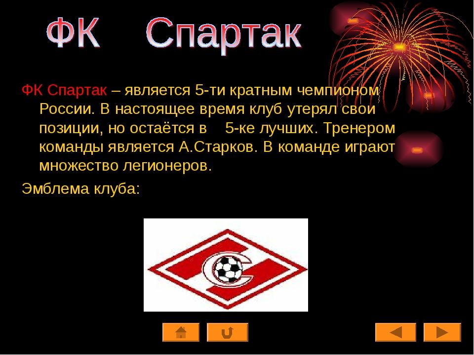 ФК Спартак – является 5-ти кратным чемпионом России. В настоящее время клуб у...