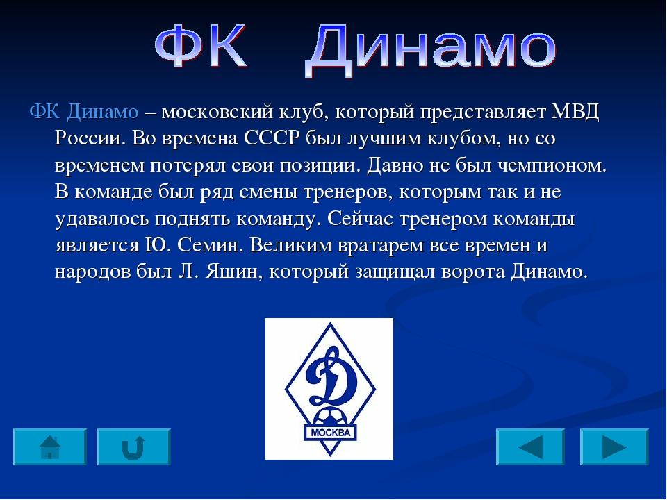 ФК Динамо – московский клуб, который представляет МВД России. Во времена СССР...