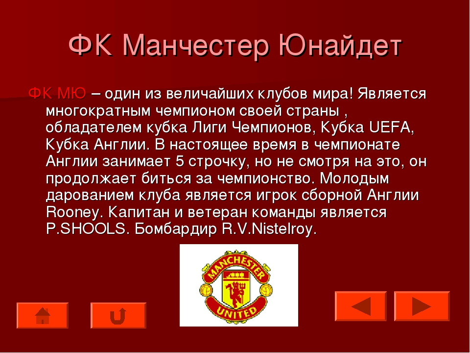 ФК Манчестер Юнайдет ФК МЮ – один из величайших клубов мира! Является многокр...
