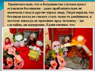 Примечательно, что в большинстве случаев кукол оставляли безликими – даже пр