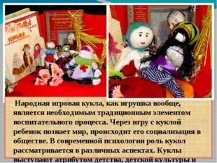 Народная игровая кукла, как игрушка вообще, является необходимым традиционны