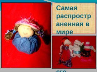 Самая распространенная в мире игрушка – это кукла – знак человека, его игрово