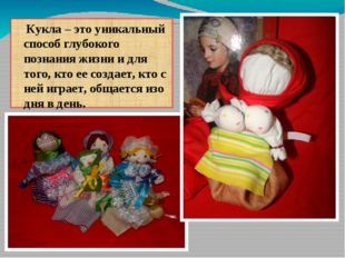 Кукла – это уникальный способ глубокого познания жизни и для того, кто ее со