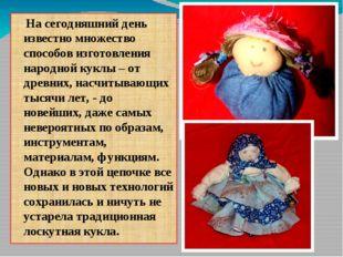 На сегодняшний день известно множество способов изготовления народной куклы