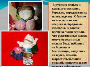 В русских семьях к куклам относились бережно, передавали их по наследству. О