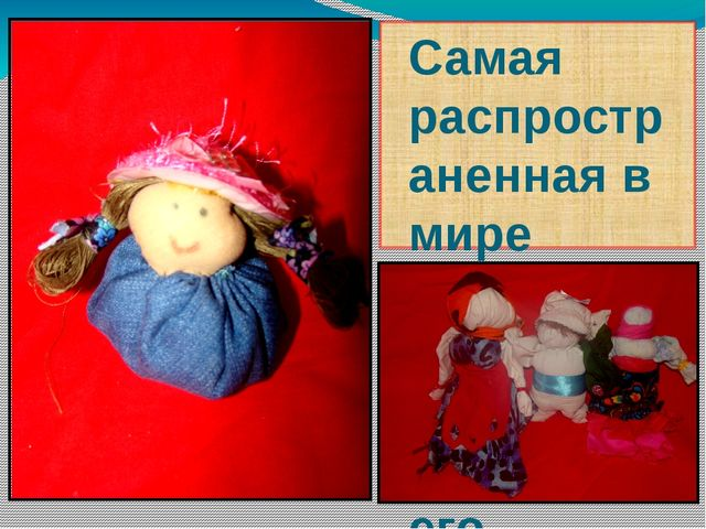 Самая распространенная в мире игрушка – это кукла – знак человека, его игрово...