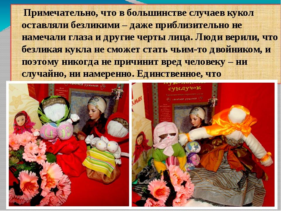 Примечательно, что в большинстве случаев кукол оставляли безликими – даже пр...