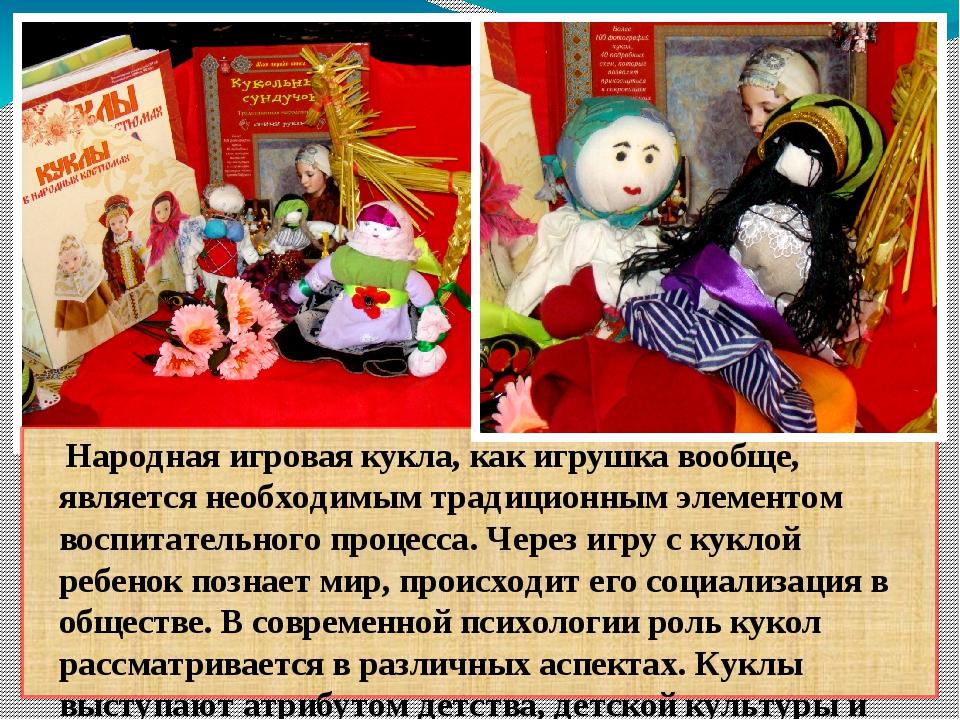 Народная игровая кукла, как игрушка вообще, является необходимым традиционны...