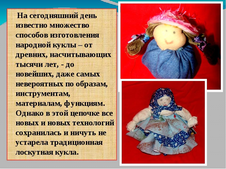 На сегодняшний день известно множество способов изготовления народной куклы...