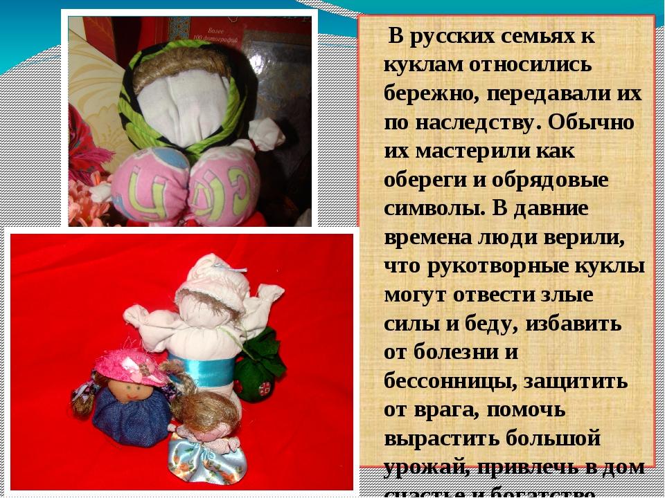 В русских семьях к куклам относились бережно, передавали их по наследству. О...