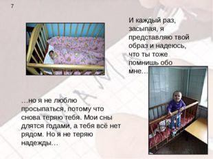 Фотоальбом Стратановы И каждый раз, засыпая, я представляю твой образ и надею