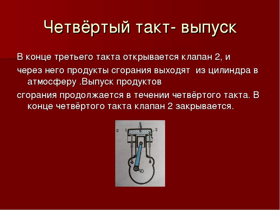 Четвёртый такт- выпуск В конце третьего такта открывается клапан 2, и через н...