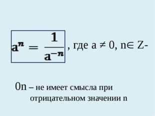 Число 10-24 положительное или отрицательное? 10-24 - положительное 10-24 = 1/
