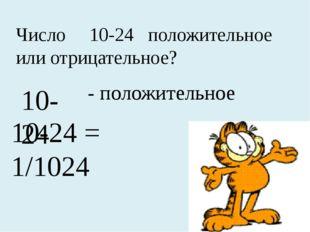 Самостоятельная работа: Iвариант 3-4= у-1= (m – n)-2= IIвариант 5-3= x-1= (c