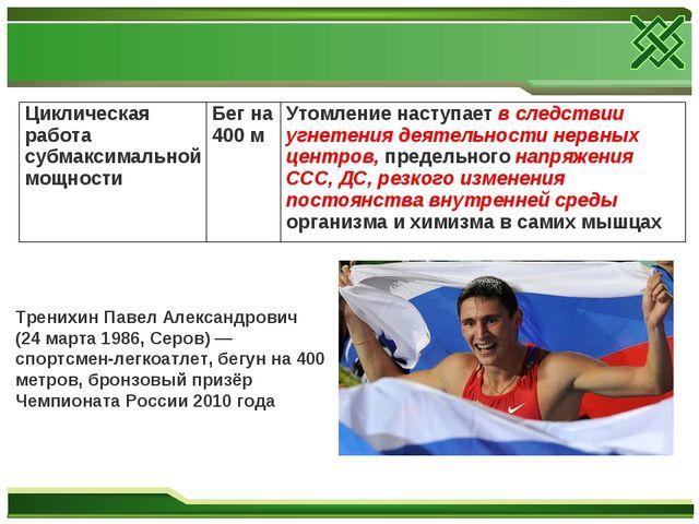 Тренихин Павел Александрович (24 марта 1986, Серов) — спортсмен-легкоатлет, б...