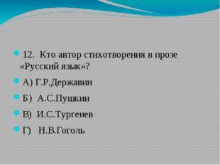 12. Кто автор стихотворения в прозе «Русский язык»? А)Г.Р.Державин Б) А.С