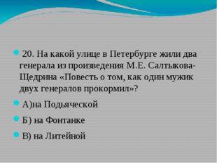 20. На какой улице в Петербурге жили два генерала из произведения М.Е. Салты