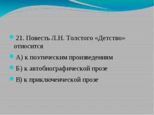 21. Повесть Л.Н. Толстого «Детство» относится А) к поэтическим произведениям