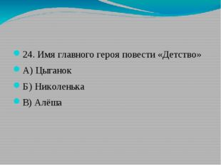 24. Имя главного героя повести «Детство» А) Цыганок Б) Николенька В) Алёша