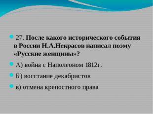 27. После какого исторического события в России Н.А.Некрасов написал поэму «