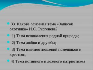 33. Какова основная тема «Записок охотника» И.С. Тургенева? 1) Тема великоле