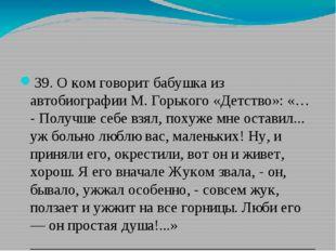 39. О ком говорит бабушка из автобиографии М. Горького «Детство»: «… - Получ