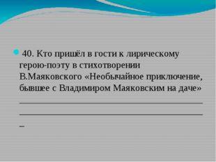 40. Кто пришёл в гости к лирическому герою-поэту в стихотворении В.Маяковско