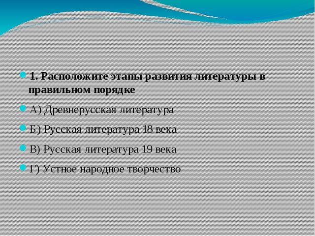 1. Расположите этапы развития литературы в правильном порядке А) Древнерусск...