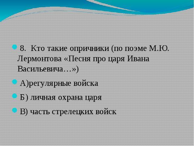 8. Кто такие опричники (по поэме М.Ю. Лермонтова «Песня про царя Ивана Васил...