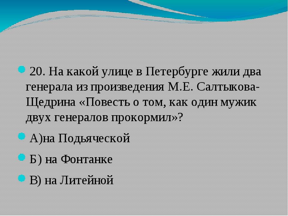 20. На какой улице в Петербурге жили два генерала из произведения М.Е. Салты...