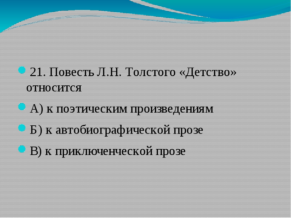 21. Повесть Л.Н. Толстого «Детство» относится А) к поэтическим произведениям...