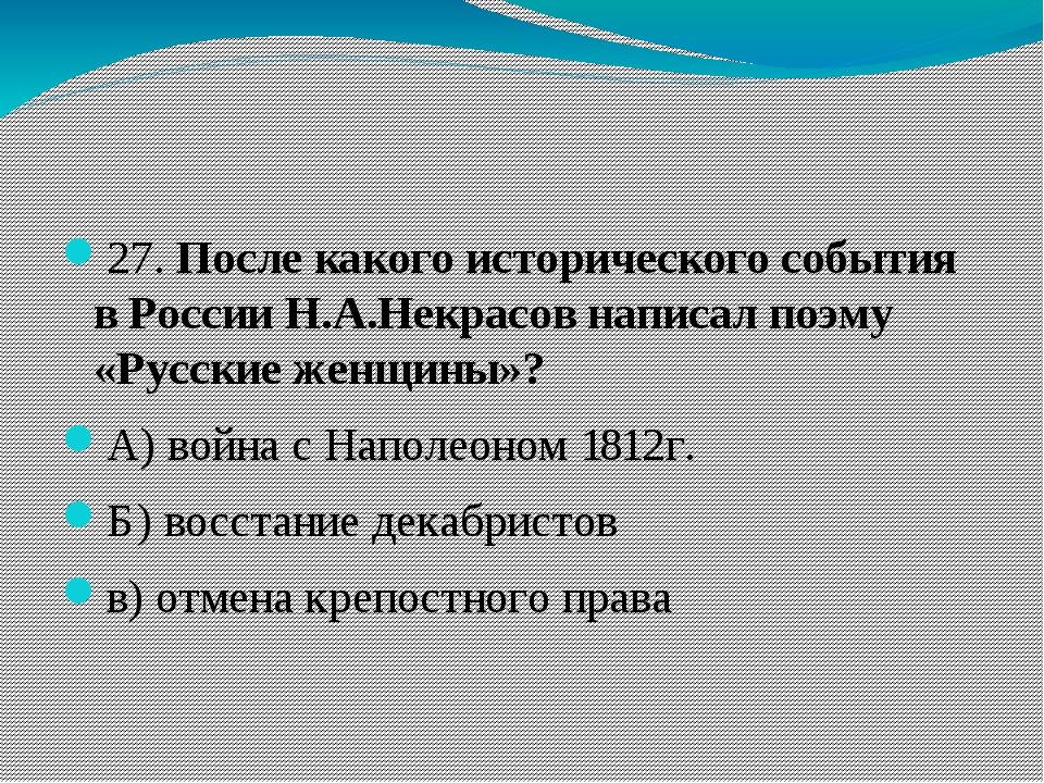 27. После какого исторического события в России Н.А.Некрасов написал поэму «...