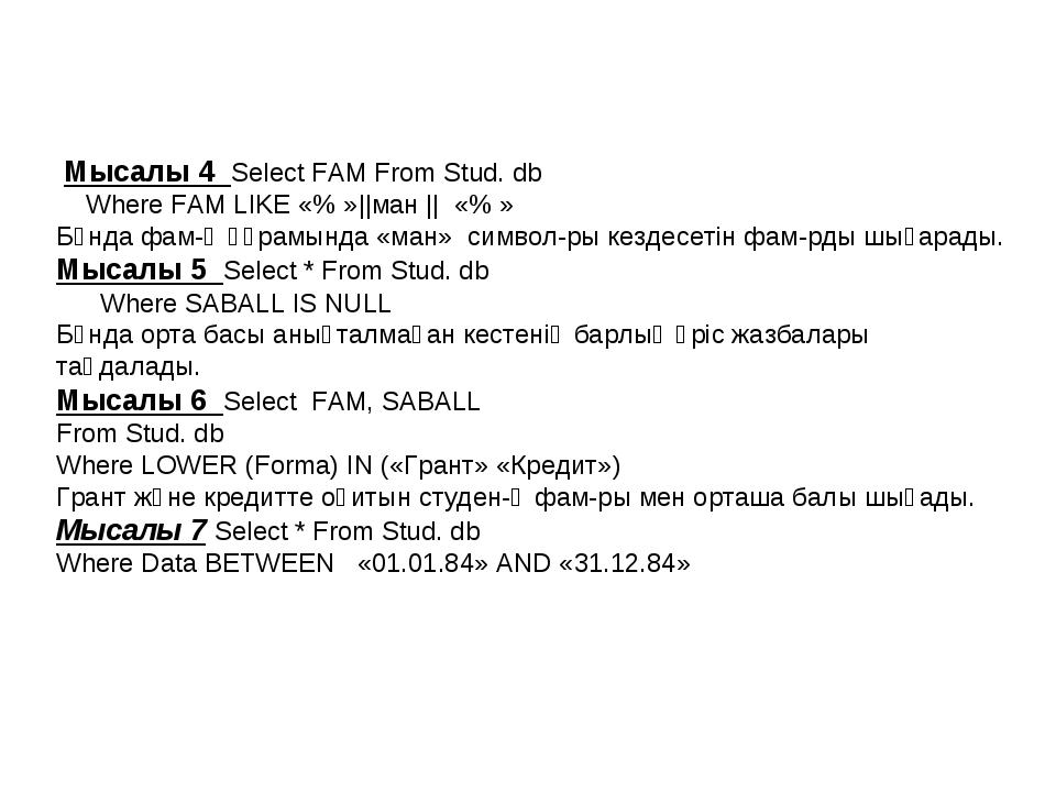 Мысалы 4 Select FAM From Stud. db Where FAM LIKE «% »||ман || «% » Бұнда фам...