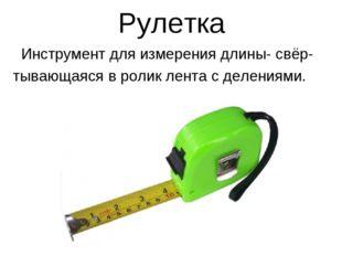 Рулетка Инструмент для измерения длины- свёр- тывающаяся в ролик лента с деле