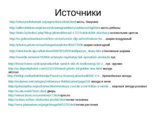 Источники http://shtoryneftekamsk.ru/pages/shtoru/kisti.html кисть -бахрома h