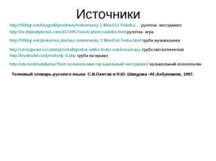 Источники http://900igr.net/fotografii/predmety/Instrumenty-2.files/011-Rulet