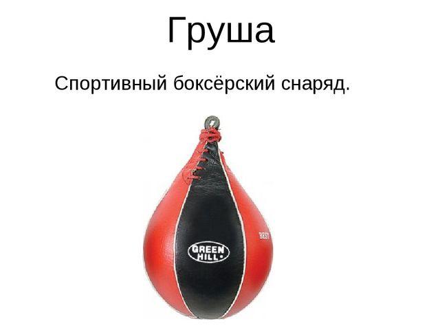Груша Спортивный боксёрский снаряд.