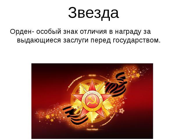 Звезда Орден- особый знак отличия в награду за выдающиеся заслуги перед госуд...