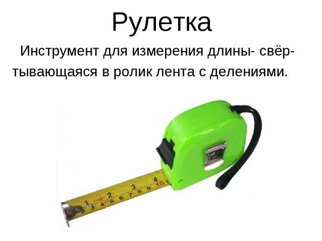 Рулетка Инструмент для измерения длины- свёр- тывающаяся в ролик лента с деле...