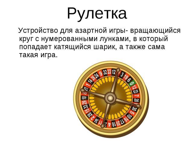 Рулетка Устройство для азартной игры- вращающийся круг с нумерованными лункам...