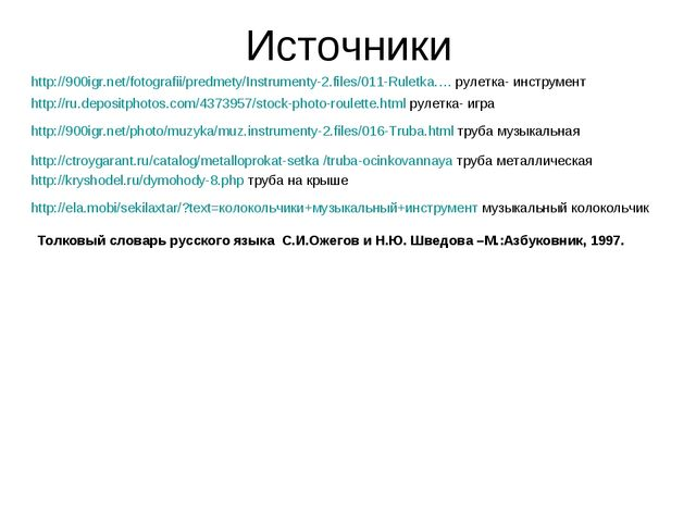 Источники http://900igr.net/fotografii/predmety/Instrumenty-2.files/011-Rulet...