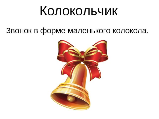 Колокольчик Звонок в форме маленького колокола.